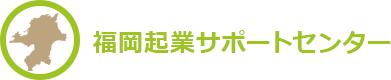 福岡起業サポートセンター